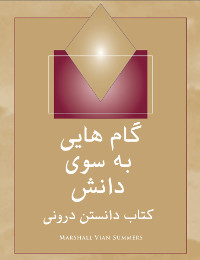 Farsi Steps to Knowledge